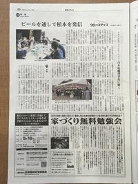 昨日(5月11日土曜日)のMGプレスに無料勉強会in松本会場の広告が掲載されました