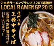 ご当地ラーメングランプリ2013