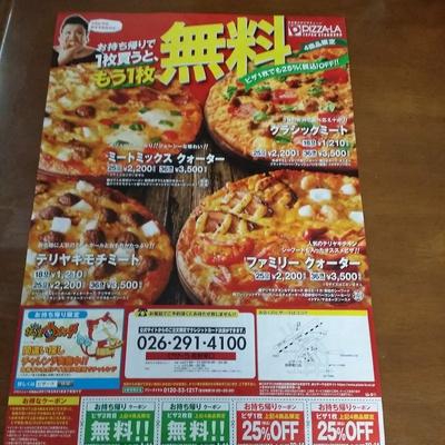 ピザーラ 2枚目無料 お持ちかえりピザ 長野市:ハラハラな日常