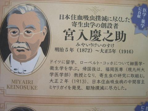 信州松代観光情報とまちづくりNPOによる地域活性化(長野市まつしろ):ミヤイリガイ発見宮入慶之助 ふるさと松代人物館