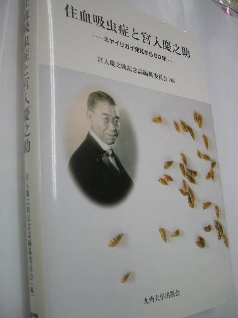 信州松代観光情報とまちづくりNPOによる地域活性化(長野市まつしろ):ミヤイリガイ発見した宮入慶之助