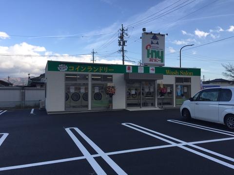 Wash Salon 千曲市稲荷山に12月1日本日オープンしました
