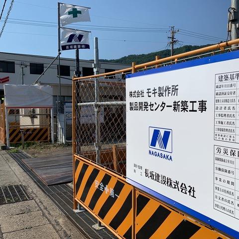 千曲市モキ製作所様製品開発S 新築工事 順調に工事が進んでおります