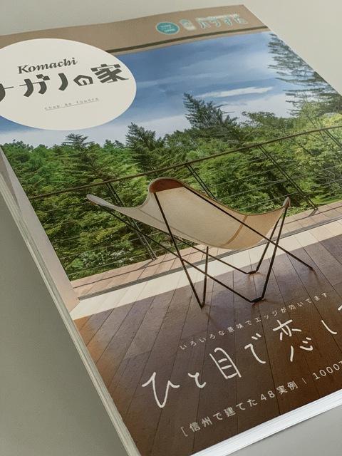 ナガノの家vol.16秋冬号に「長坂建設の家」が掲載されました