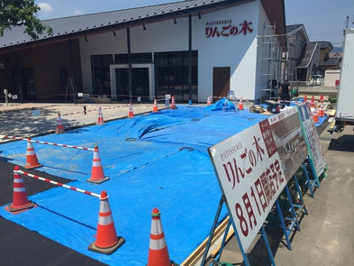 8月1日オープン!!りんごの木千曲店