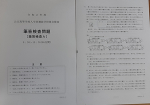 高校 入試 県 新潟