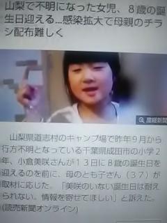 道志村キャンプ場女児不明 父親