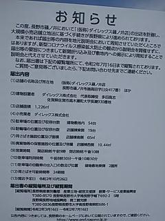 篠ノ井 ダイレックス