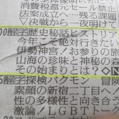 プラネマン便り☆:NHKヒストリア...
