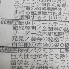 金閣寺 チーム 7/31 NHK総合