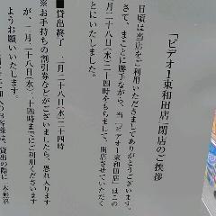 プラネマン便り2:ビデオ1東和田店/18年2月28日で …