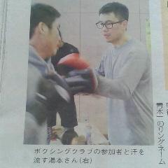 プラネマン便り3:元プロボクサー湯本翼さん/篠ノ井に同好会/夏には ...