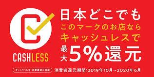 【最大5%還元】キャッシュレス還元事業対応します。