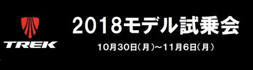 トレック2018モデル試乗会