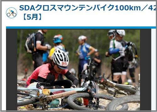 SDA王滝