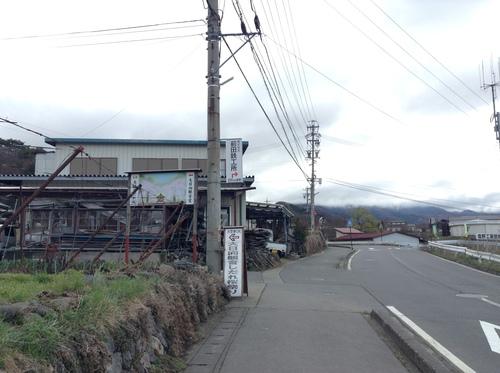 須坂大日方