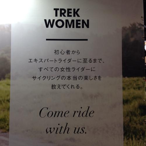 TREK 女性用自転車