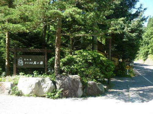 須坂仙仁温泉