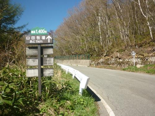 山田牧場ライド