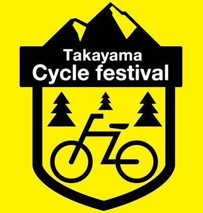 高山村 サイクルフェスティバル