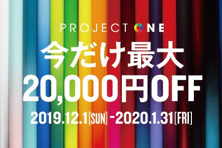 【最大20000円キャッシュバック】Project Oneキャンペーンが始まります。