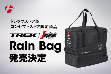 trek rain bag