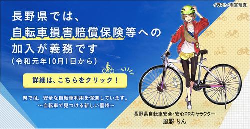 長野県の自転車保険のお話です!