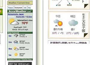 松本 天気 予報