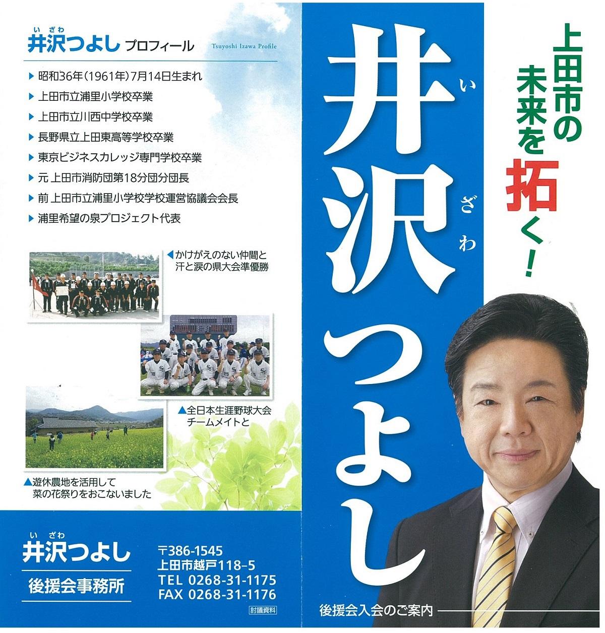 竹内充(みつる)のブログ - とことん信州上田! -