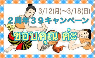 タイ王国の祝日