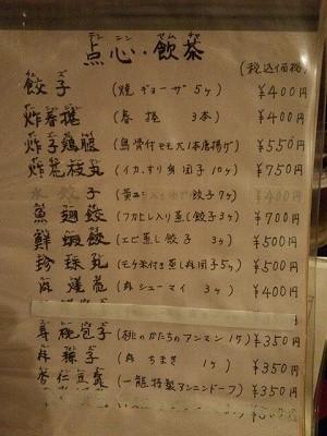 ちょいたび日記。:東御市 中華飯店一龍。