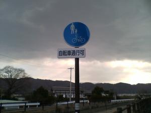 自転車通行可