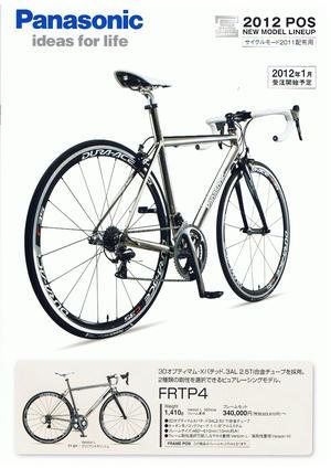 日本を代表する自転車メーカー ...