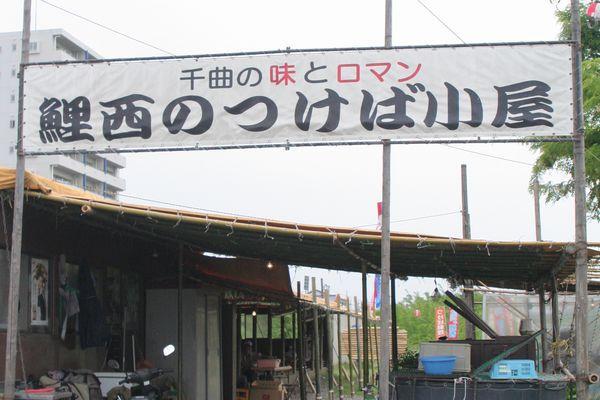 http://img01.naganoblog.jp/usr/u/e/d/uedanavi/koinishi-tsukeba-view.jpg