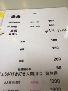 餃子 の 焼 吉 諏訪